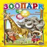 Зоопарк (звери)