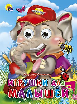 Игрушки для малышей Степанов В.
