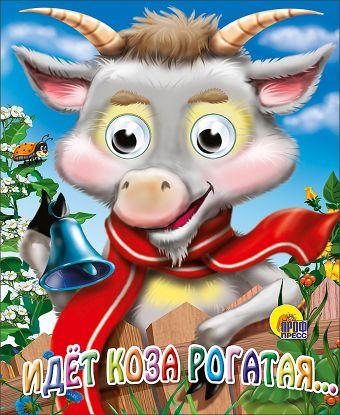 Идет коза рогатая (коза в шарфике)