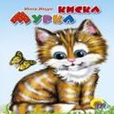 Киска Мурка (рыжая кошка)
