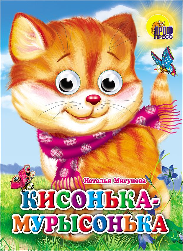 Мигунова Н.А. Кисонька-Мурысонька (кошка с шарфом)