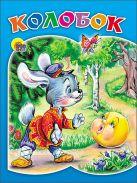 Колобок (заяц)