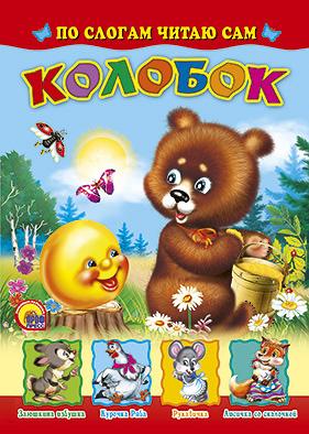 Колобок (по слогам)