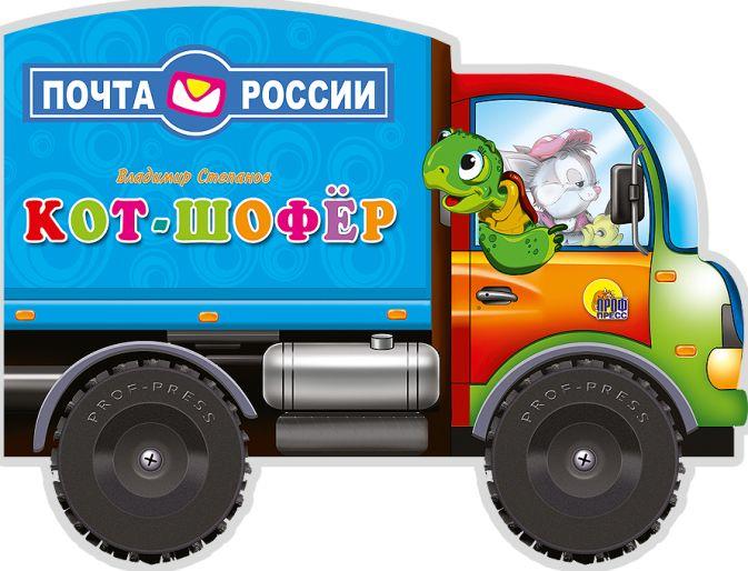 Кот-шофер Степанов В.