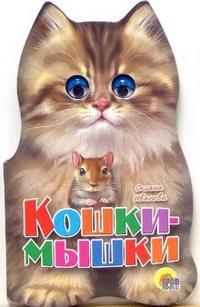 Кошки-мышки Иванова О.
