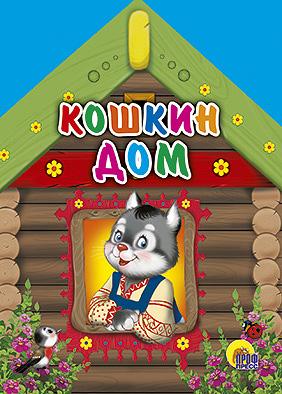 Кошкин дом (кошка в окне)