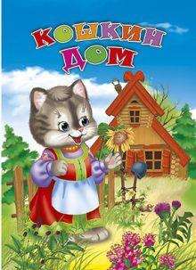 Кошкин дом (кошка в сарафане)