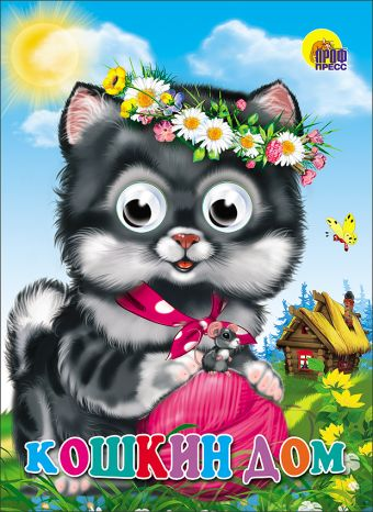Кошкин дом (кошка с клубком)