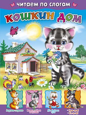 Кошкин дом (по слогам)
