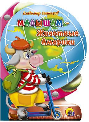 Малышам-животные америки Степанов В.