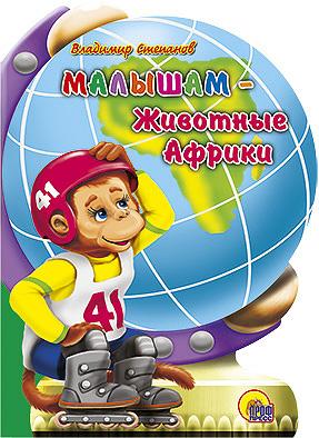 Малышам-животные африки Степанов В.