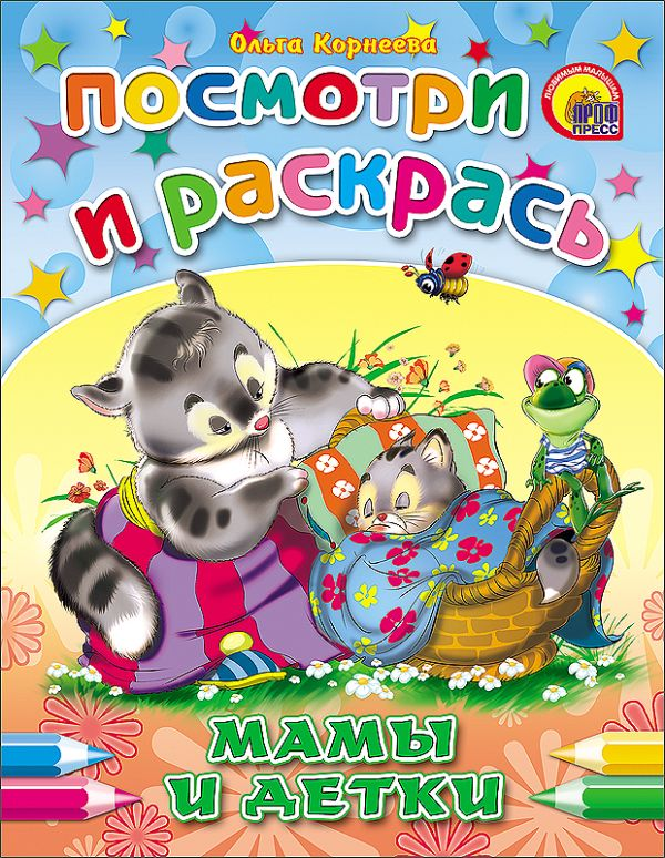 Мамы и детки Корнеева О.