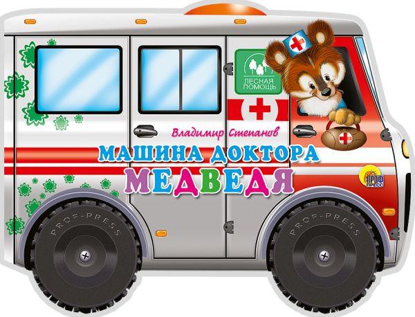 Машина доктора-медведя Степанов В.