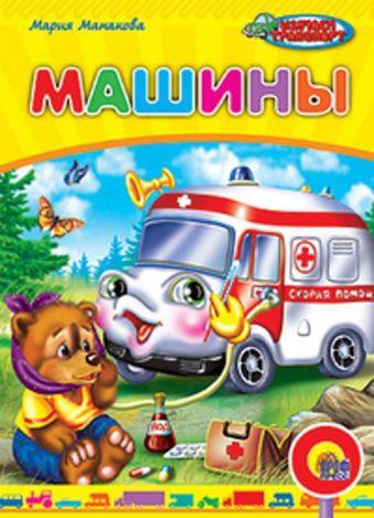 Машины Манакова М.