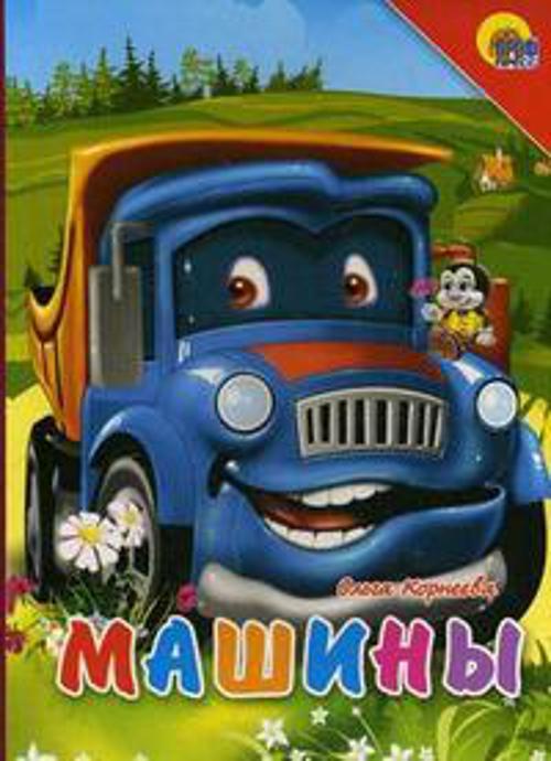 Машины (синяя машина, красный уголок) Корнеева О.