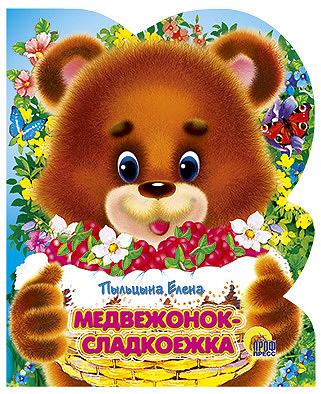 Пыльцина Е. Медвежонок-сладкоежка