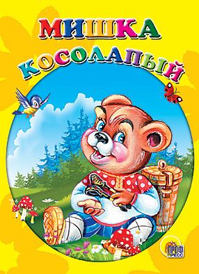 Мишка косолапый Иванова О.