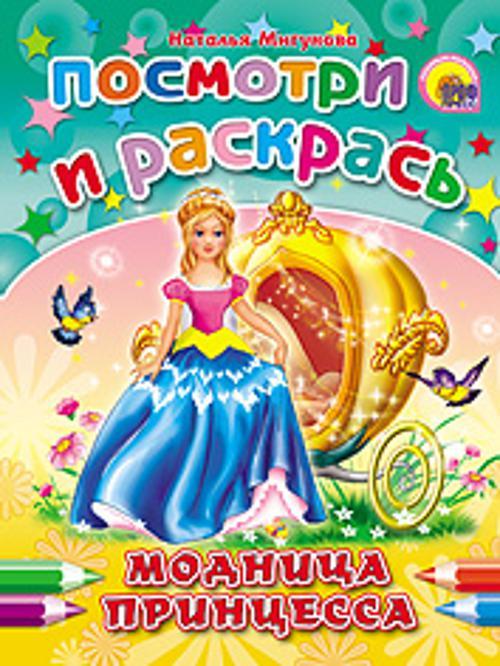Модница-принцесса Мигунова Н.А.