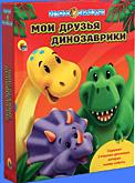 Мои друзья динозаврики