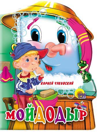 Мойдодыр Чуковский К.