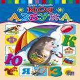 Манакова М. Моя азбука толстой л моя третья русская книга для чтения
