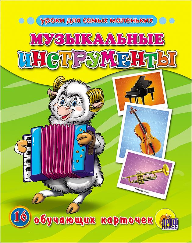 Музыкальные инструменты дем картинки супер музыкальные инструменты 16 раздаточных карточек с текстом 63х87мм