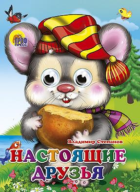 Степанов В. Настоящие друзья баголи и настоящие друзья