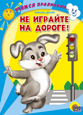 Не играйте на дороге Дедяева Н.