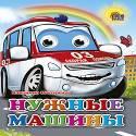 Нестеренко В. Нужные машины поехали самые нужные машины