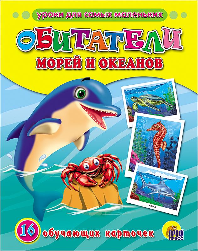 Обитатели морей и океанов видеофильм для начальной школы исследование морей и океанов