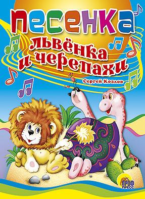 Песенка львенка и черепахи Козлов С.