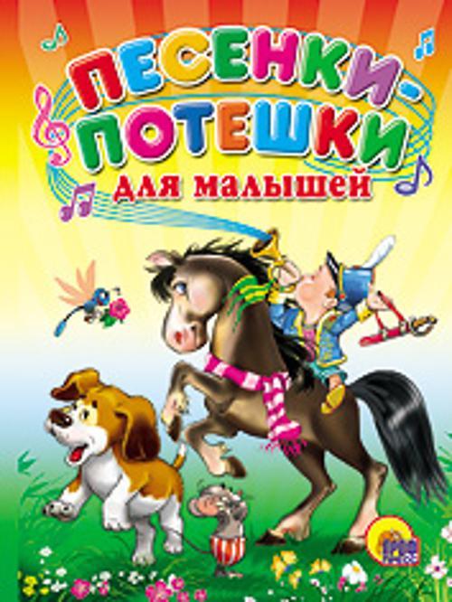 Песенки-потешки для малышей (мальчик на коне) шестакова и ред карамелька сказки стихи песенки потешки для малышей