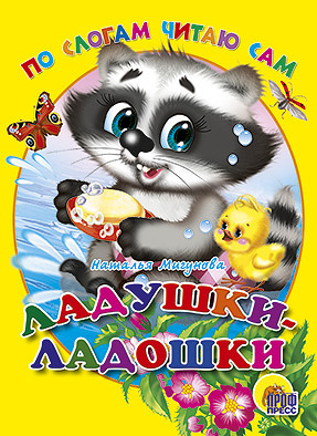 По слогам читаю сам. Ладушки-ладошки Мигунова Н.А.
