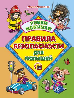 Правила безопасности для малышей Манакова М.