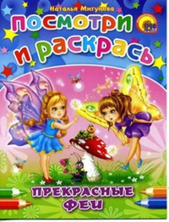 Прекрасные феи Мигунова Н.А.