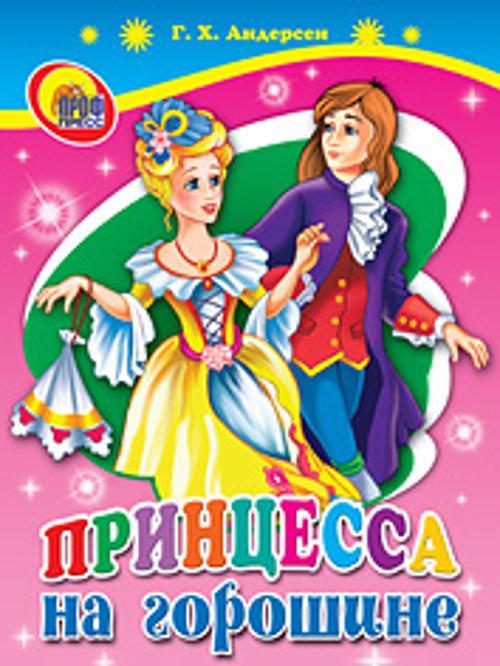 Принцесса на горошине принцесса на горошине русалочка