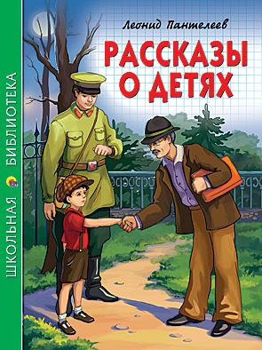 Пантелеев Л. - Рассказы о детях обложка книги
