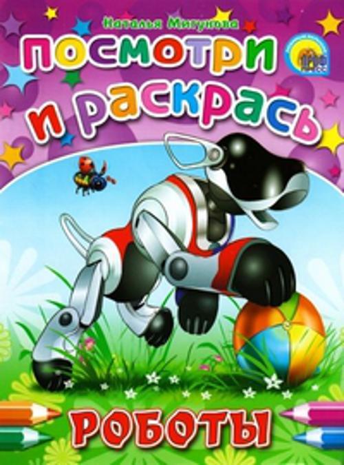 Роботы Мигунова Н.А.