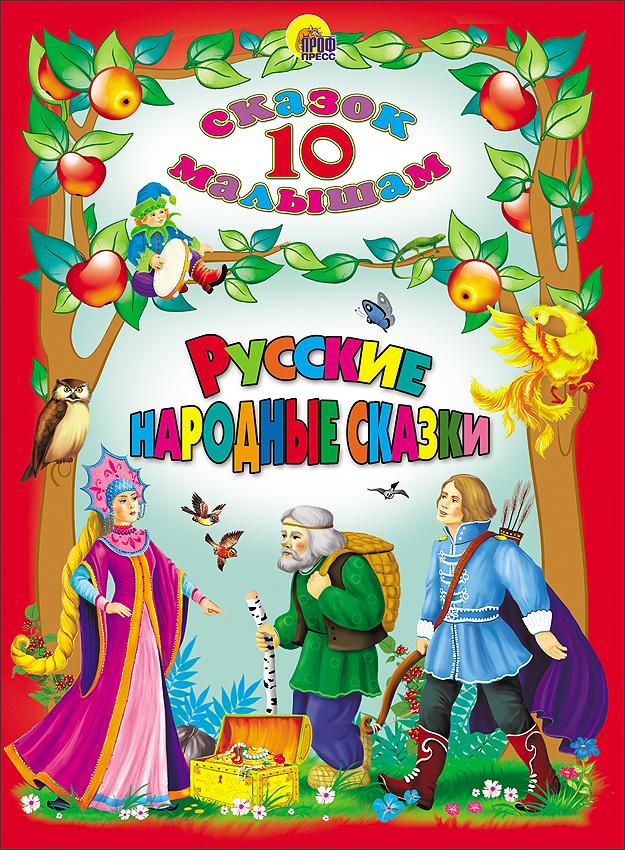 Русские народные сказки любимые сказки малышам