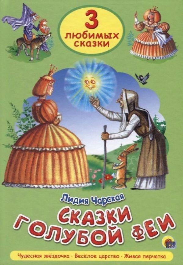 Сказки голубой феи Чарская Л.