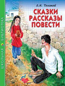 Сказки, рассказы, повести