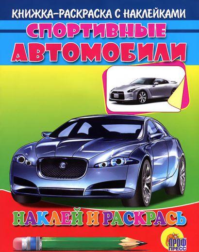 Спортивные автомобили (серебр. машина) - фото 1