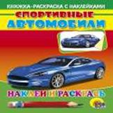 Спортивные автомобили (синяя машина)