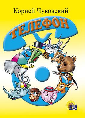 Чуковский К. Телефон (синий телефон)