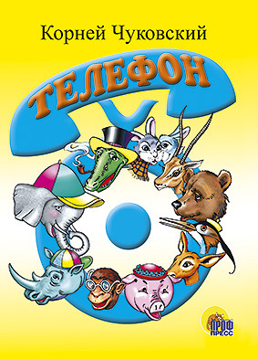 Телефон (синий телефон) Чуковский К.