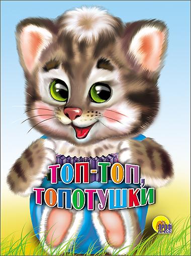 Топ-топ, топотушки (котенок)