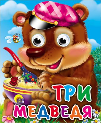 Три медведя (мишка в кепке)