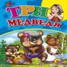 Три медведя (с девочкой)