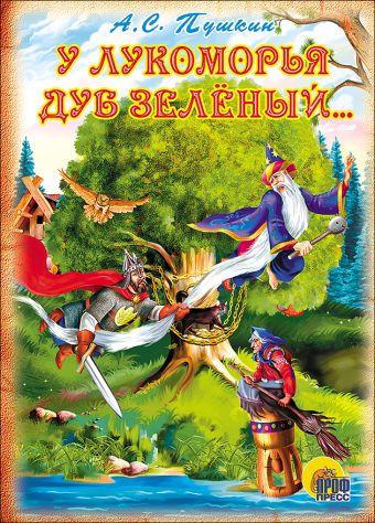У лукоморья дуб зеленый Пушкин А.С.