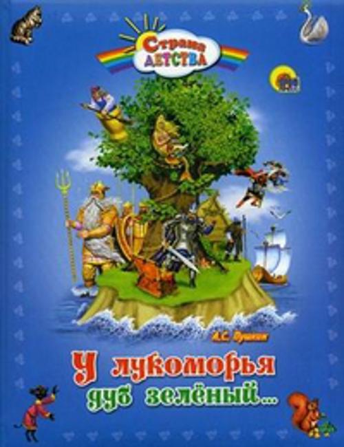 Пушкин А.С. - У лукоморья дуб зеленый (пухл.) обложка книги
